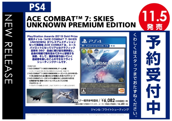 PS4 ACE COMBAT™ 7 SKIES UNKNOWN PREMIUM EDITION