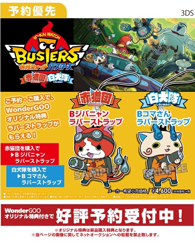 3ds 妖怪ウォッチバスターズ 赤猫団白犬隊 Wondergooオリジナル特典