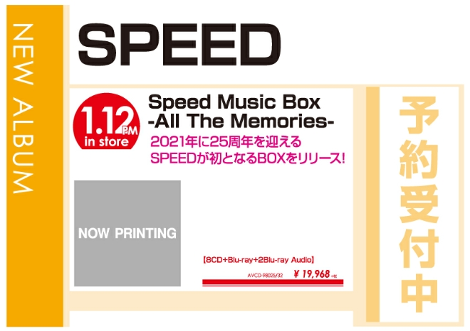 SPEED「SPEED MUSIC BOX - ALL THE MEMORIES -」1/13発売 予約受付中!