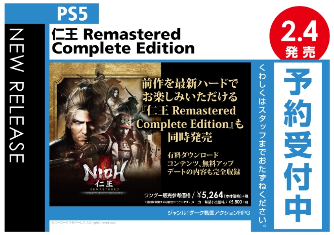 PS5 仁王 Remastered Complete Edition