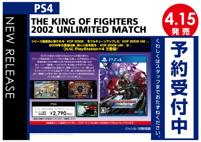 PS4 THE KING OF FIGHTERS 2002 UNLIMITED MATCH