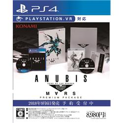 ANUBIS ZONE OF THE ENDERS :M∀RS PREMIUM PACKAGE