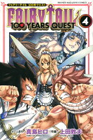 FAIRY TAIL 100 YEARS QUEST [4]