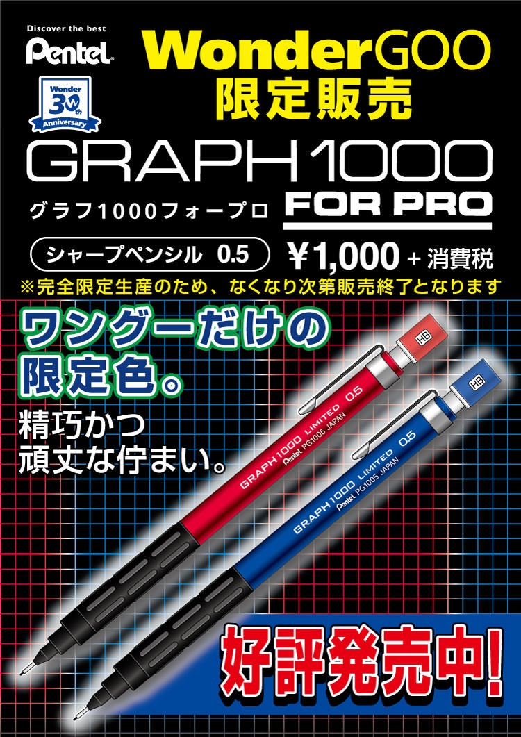 WonderGOO限定販売 GRAPH100 FOR PRO